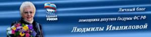 Сайт Людмилы Иваниловой