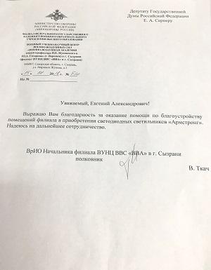 Депутат помогает СВВАУЛ