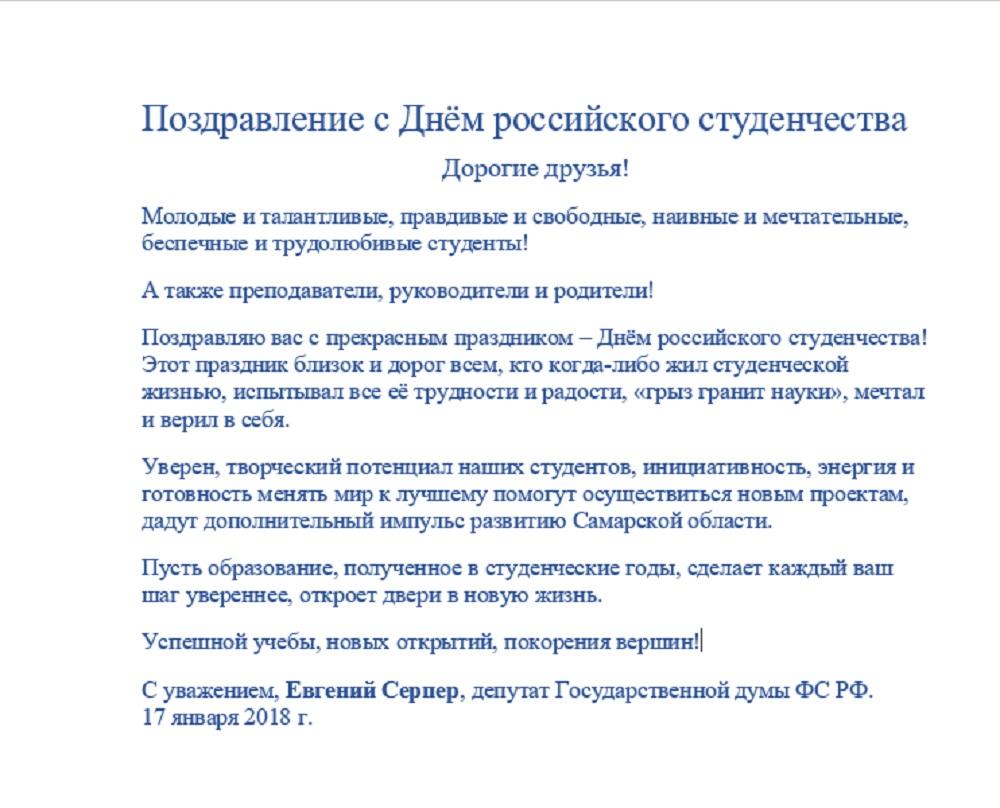 Поздравление с Днём российского студента!
