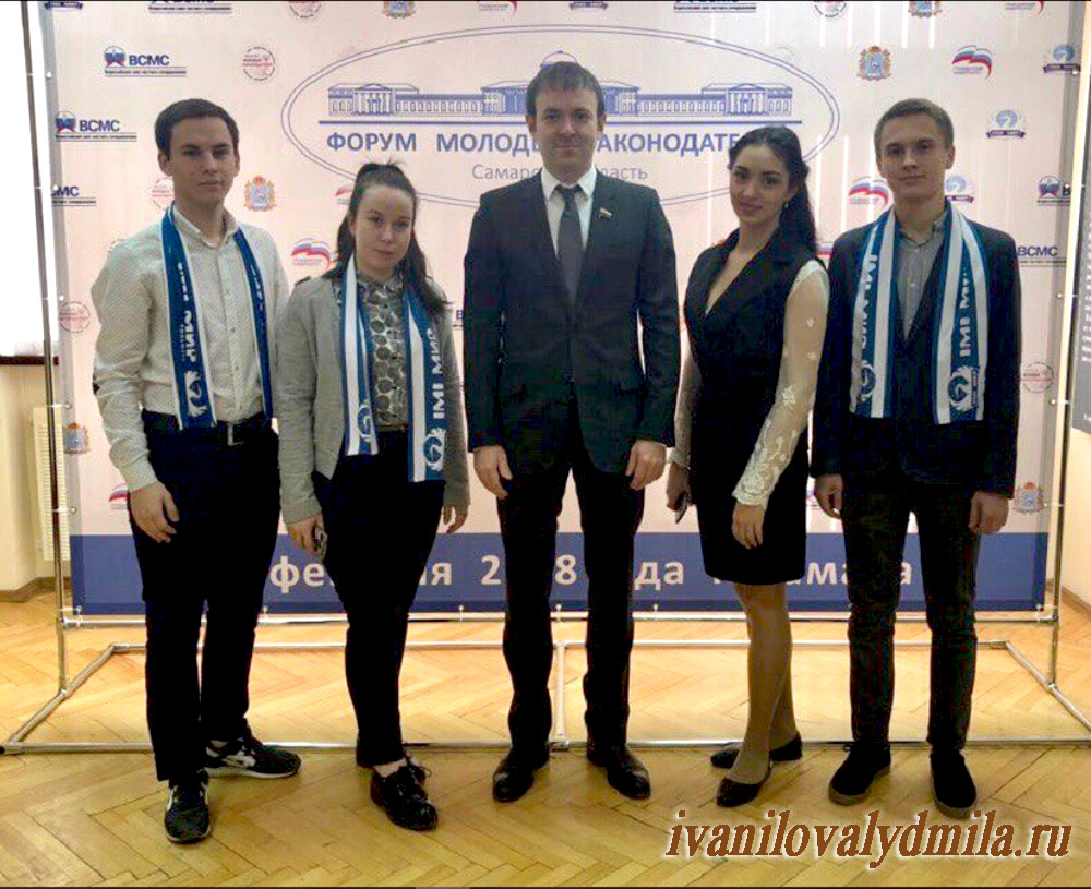 Форум молодых законодателей