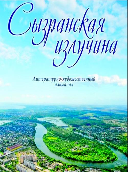 Альманаха «Сызранская излучина»