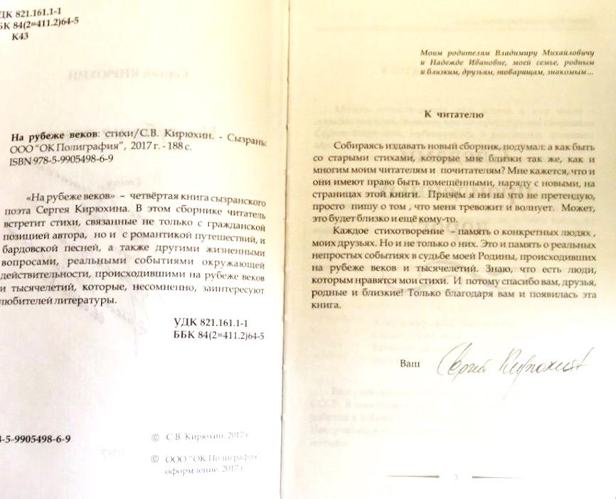 Сызранское отделение Союза писателей РФ
