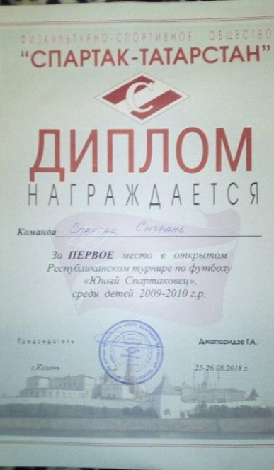 Турнир по футболу «Юный Спартаковец»