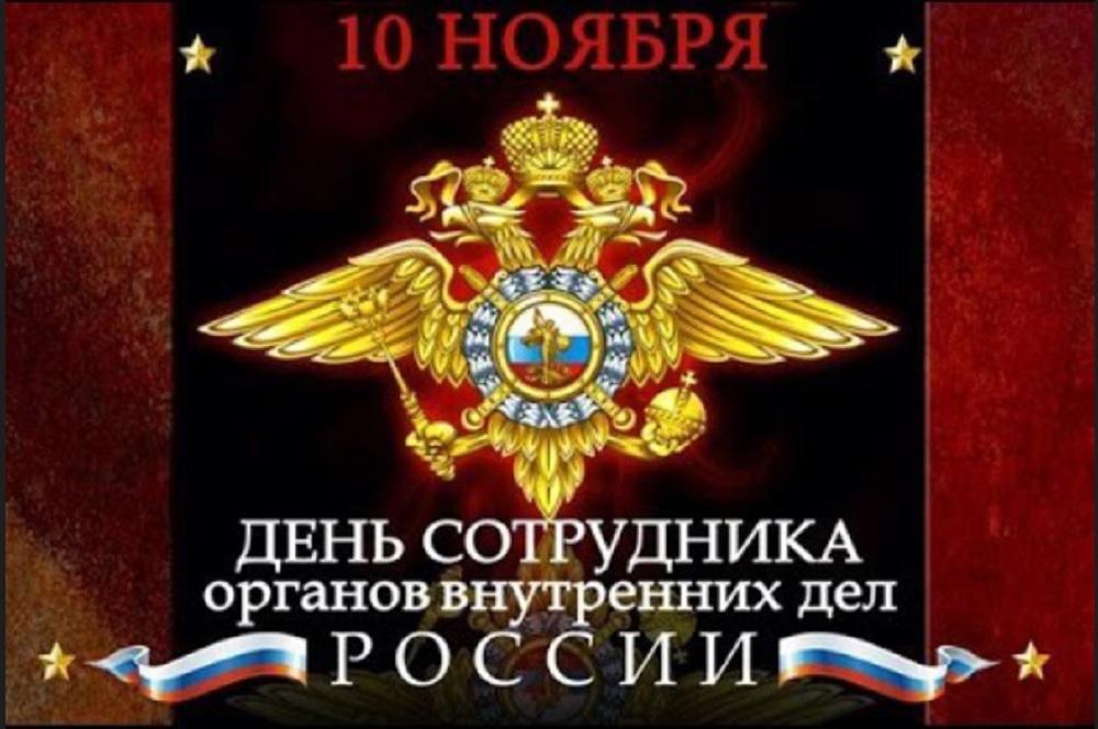 День сотрудника ОВД РФ