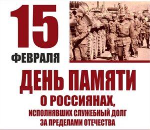 День памяти воинов - интернационалистов