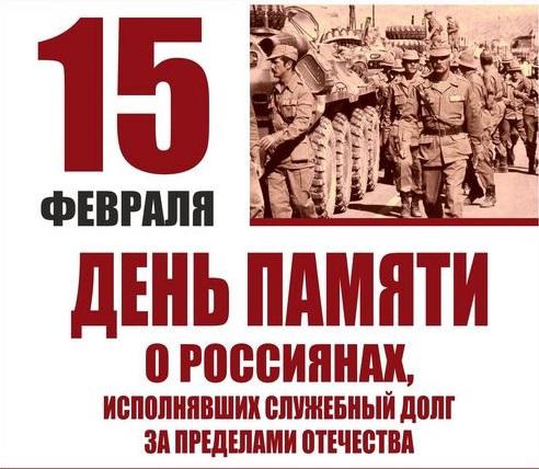День памяти воинов — интернационалистов