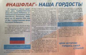 Акция ко дню Флага Российской Федерации