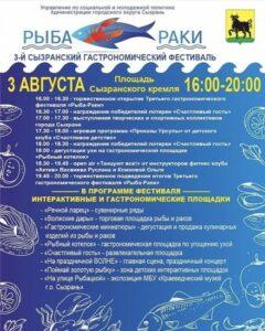 """Фестиваль """"РЫБА-РАКИ"""" в Сызрани"""