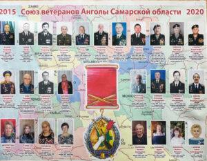 """Представительство """"Союз Ветеранов Анголы"""" в Самарской области"""