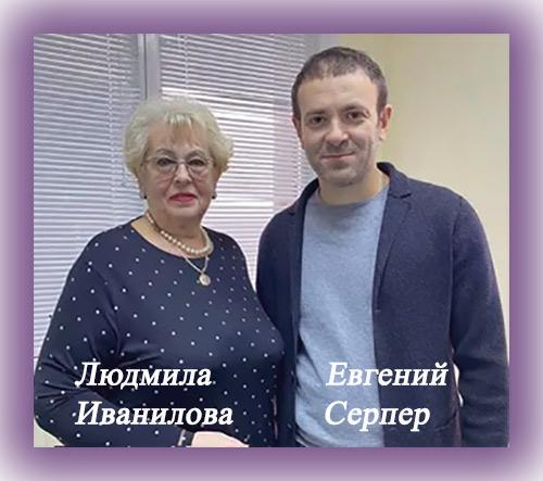 Евгений Серпер Людмила Иванилова