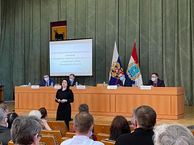 Семинар по вопросам капитального ремонта и управления МКД Самарской области