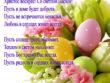 Христос воскрес! Со светлой Пасхой!