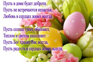 Спасибо за приятный сюрприз к празднику ПАСХИ!